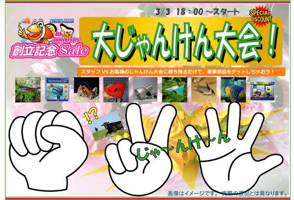 じゃんけん大会2013創立記念.jpg