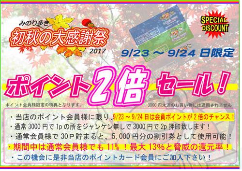 ポイント倍押し2017初秋.jpg