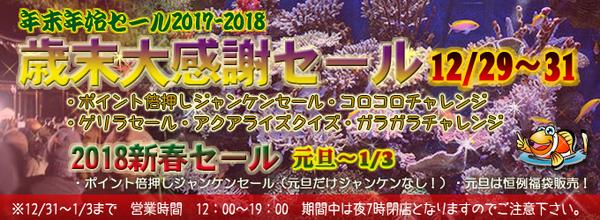 201712saimatsu_banner680.jpg