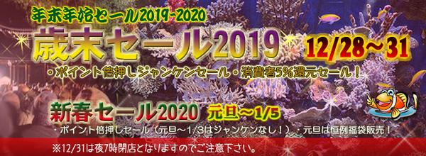 201912nenmatsu_banner680.jpg