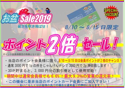 2019お盆ポイント倍押し.jpg
