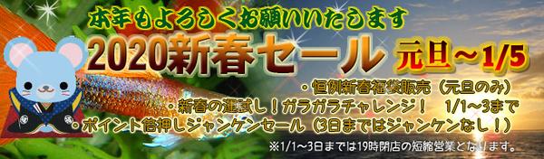 202001nenshi_banner680.jpg