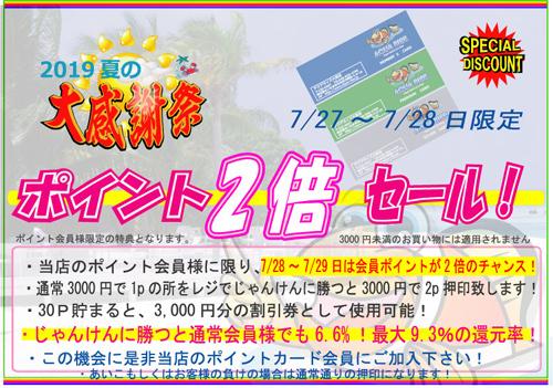 ポイント倍押し2019-summerou.jpg
