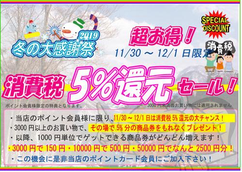 消費税5%還元2019冬の感謝祭.jpg