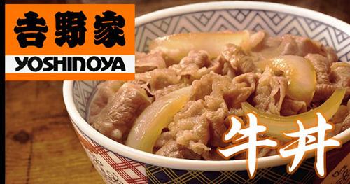 yoshinoya_02.jpg